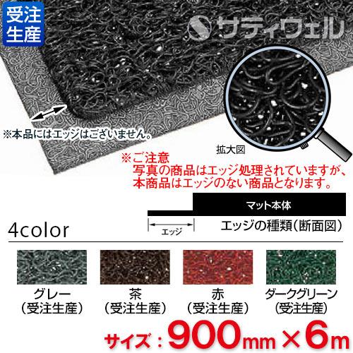 【送料無料】【受注生産品】【全色対応 G2】3M ノーマッドマット エキストラ・デューティ 900mm×6m