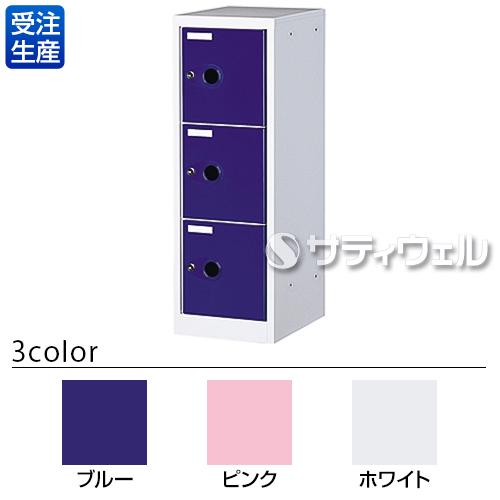 【送料無料】【受注生産品】【法人専用】【全色対応 B3】テラモト フリーボックス 1列3段