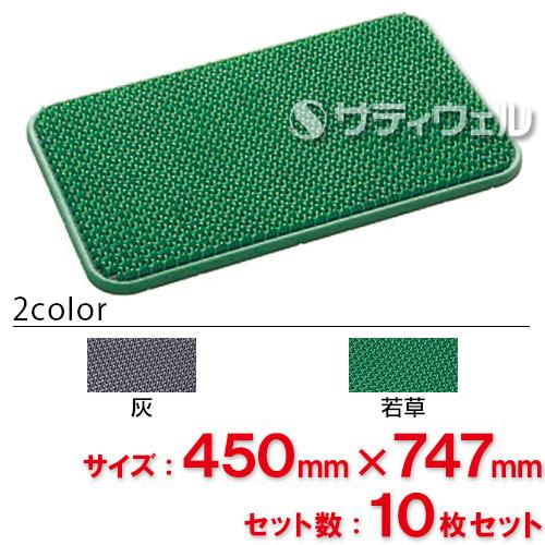 【送料無料】【法人専用】【全色対応 W1】テラモト ヨクトールマット 450×747mm 10枚セット