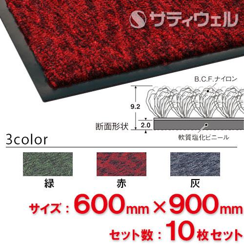 【送料無料】【法人専用】【全色対応 R1】テラモト トレビアンHC 600×900mm 10枚セット