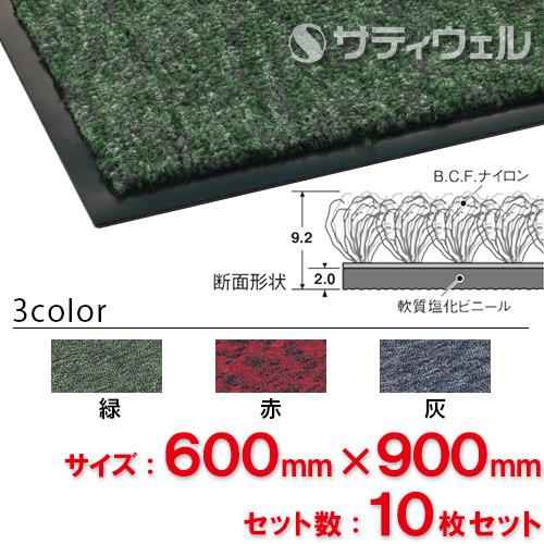 【送料無料】【法人専用】【全色対応 G3】テラモト トレビアンHC 600×900mm 10枚セット