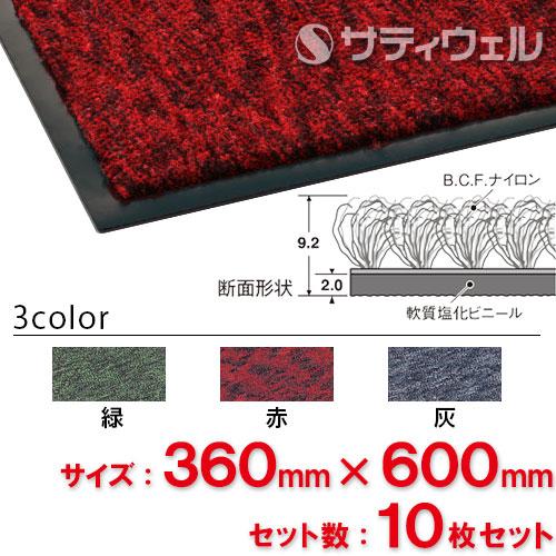【送料無料】【法人専用】【全色対応 R1】テラモト トレビアンHC 360×600mm 10枚セット