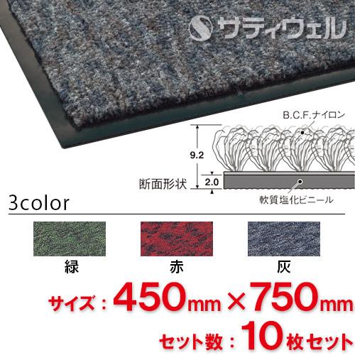【送料無料】【法人専用】【全色対応 G2】テラモト トレビアンHC 450×750mm 10枚セット