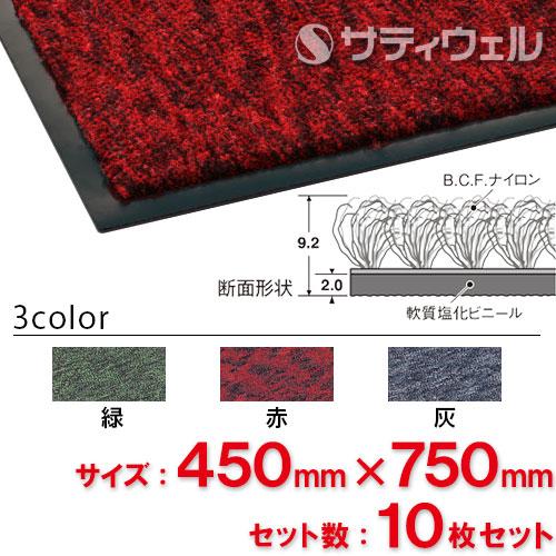 【送料無料】【法人専用】【全色対応 R1】テラモト トレビアンHC 450×750mm 10枚セット