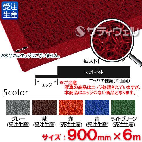 【送料無料】【受注生産品】【全色対応 R1】3M ノーマッドマット スタンダード・クッション 900mm×6m
