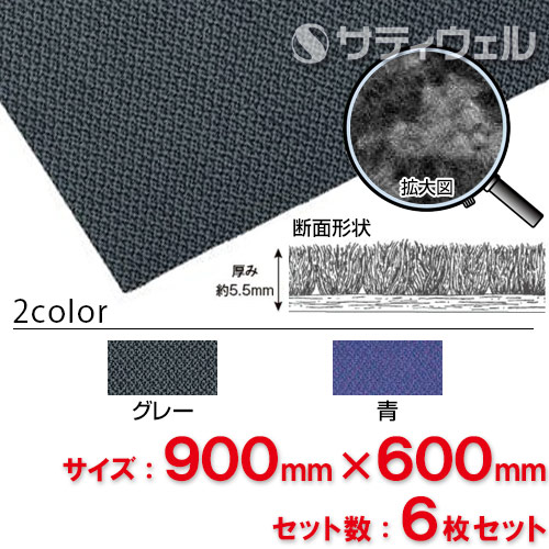 【送料無料】【全色対応 G2】3M ノーマッド 水・油とりマット 900mm×600mm 6枚セット