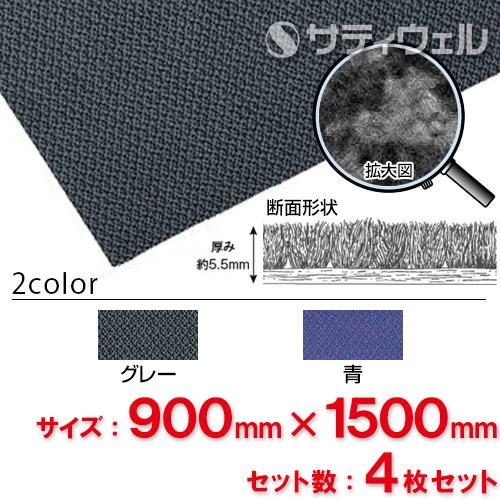 【送料無料】【全色対応 G2】3M ノーマッド 水・油とりマット 900mm×1,500mm 4枚セット