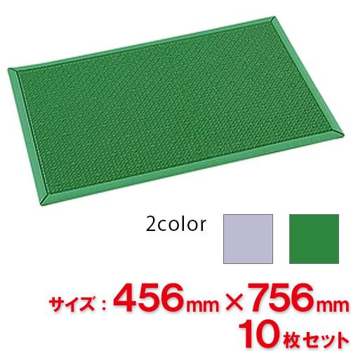 【送料無料】【法人専用】【全色対応 W1】テラモト チャイムマット 456×756mm 10枚セット