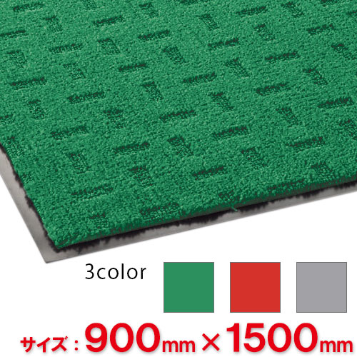 【送料無料】【法人専用】【全色対応 G3】テラモト エコレインマット 900×1,500mm