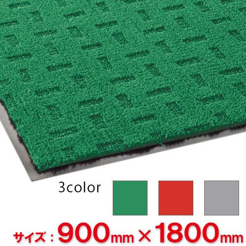 【送料無料】【法人専用】【全色対応 G3】テラモト エコレインマット 900×1,800mm