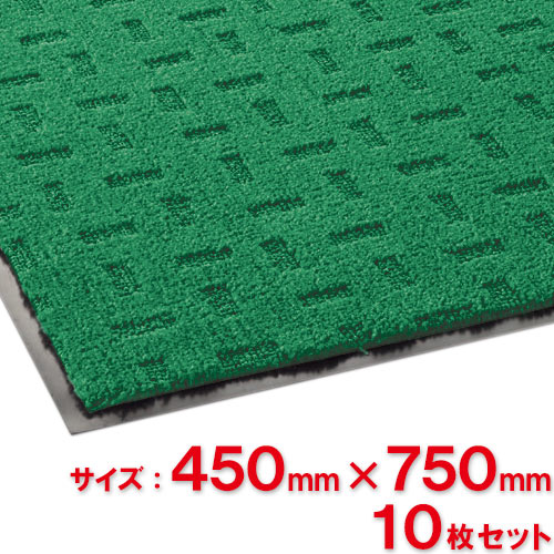 【送料無料】テラモト エコレインマット グリーン 450×750mm MR-026-120-1 10枚セット