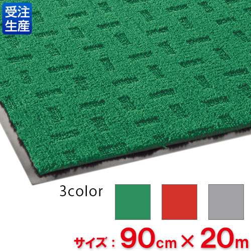 【送料無料】【受注生産品】【法人専用】【全色対応 G3】テラモト エコレインマット 90cm×20m