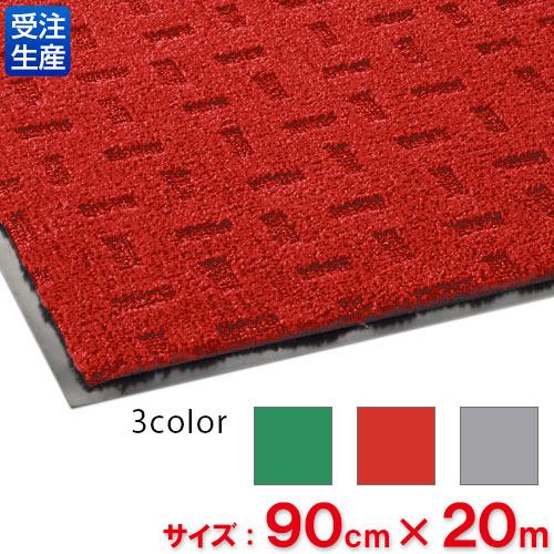 【送料無料】【受注生産品】【法人専用】【全色対応 R1】テラモト エコレインマット 90cm×20m