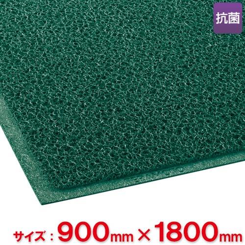 【送料無料】【法人専用】テラモト ケミタングル ソフト 900×1,800mm 緑 MR-139-248-1
