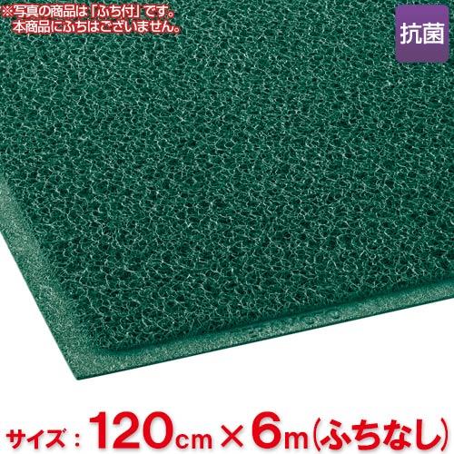 【送料無料】【法人専用】テラモト ケミタングル ソフト 120cm×6m(ふちなし) 緑 MR-139-258-1