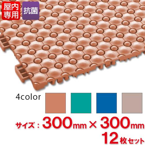 【送料無料】【法人専用】【全色対応 O1】テラモト 抗菌フミンゴ(屋内用) 約300×300mm  12枚セット