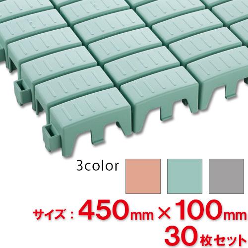 【送料無料】【法人専用】【全色対応 G3】テラモト エコTKブロックスノコ 450×100mm 30枚セット