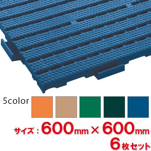 【送料無料】【法人専用】【全色対応 B3】テラモト エコジョイントスノコ 約600×600mm 6枚セット