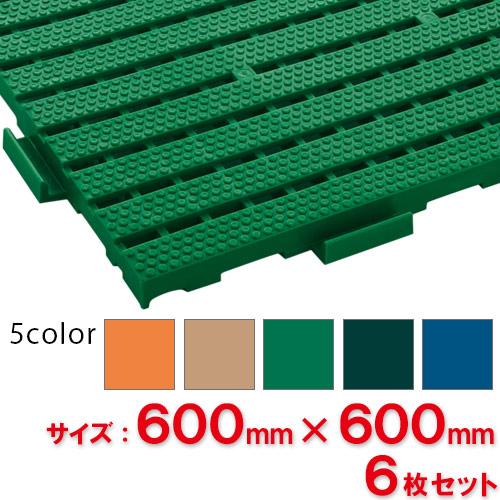 【送料無料】【法人専用】【直送専用品】【全色対応 W1】テラモト エコジョイントスノコ 約600×600mm 6枚セット