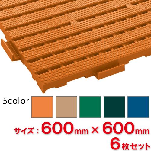 【送料無料】【法人専用】【全色対応 O2】テラモト エコジョイントスノコ 約600×600mm  6枚セット