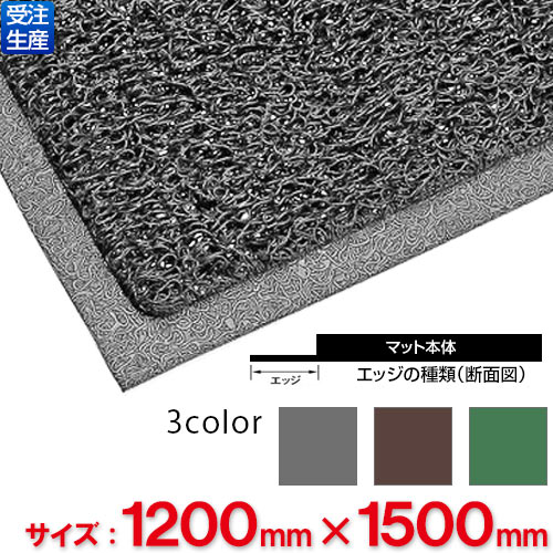 【送料無料】【受注生産品】【全色対応 G2】3M ノーマッドマット エキストラ・デューティ 1,200mm×1,500mm