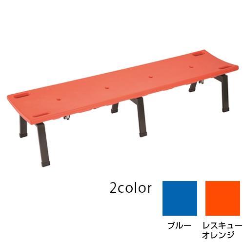 【送料無料】【法人専用】【全色対応 O2】テラモト レスキューボードベンチ