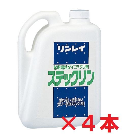【送料無料】リンレイ ステックリン 4L 4本セット