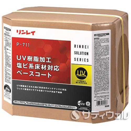 【送料無料】リンレイ UV樹脂加工塩ビ素材対応ベースコート P-711 18L