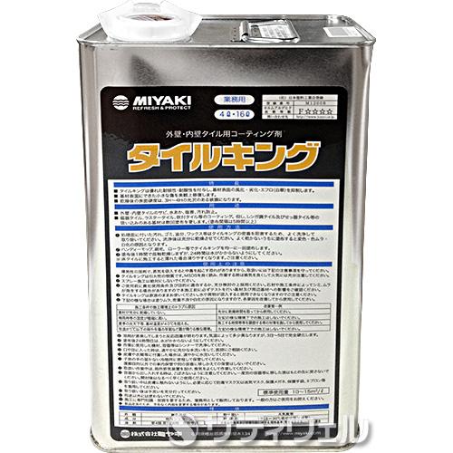 【送料無料】ミヤキ タイルキング 4L