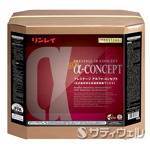 【送料無料】リンレイ プレステージ アルファ-コンセプト 18L