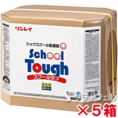 【送料無料】リンレイ スクールタフ 18L 5箱セット