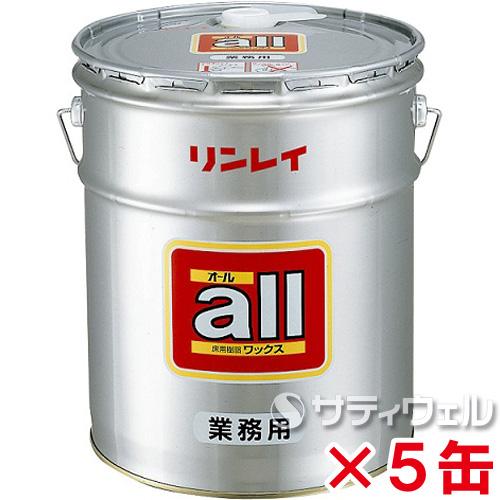 【送料無料】【法人専用】リンレイ オール 18L 5缶セット