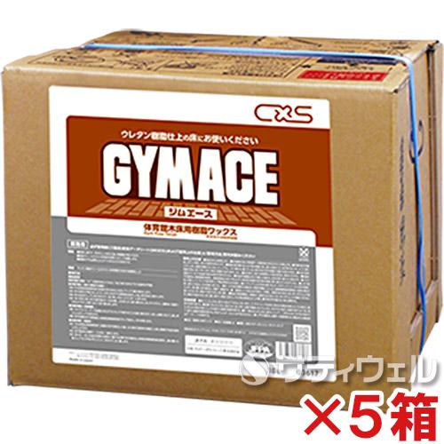 【送料無料】シーバイエス(ディバーシー) ジムエース 18L 5箱セット
