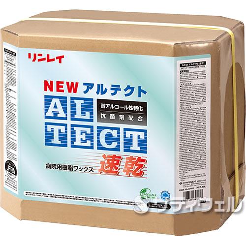 【送料無料】リンレイ NEWアルテクト速乾 18L