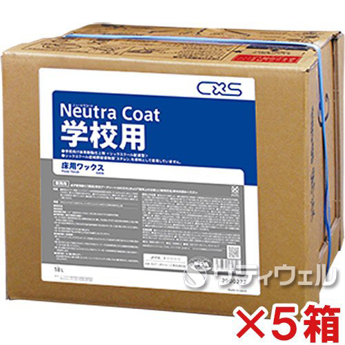 【送料無料】シーバイエス(ディバーシー) ニュートラコート 学校用 18L 5箱セット