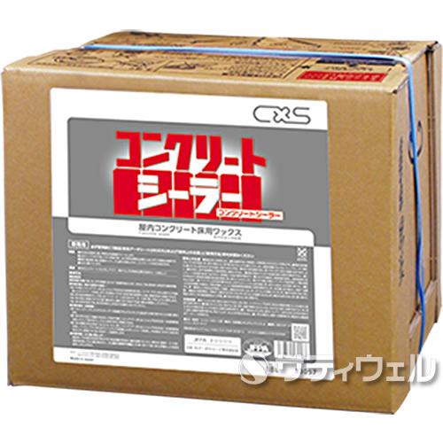 【送料無料】シーバイエス(ディバーシー) コンクリートシーラー 18L