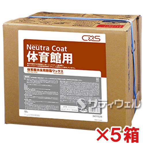 【送料無料】シーバイエスニュートラコート 体育館用 18L 5箱セット