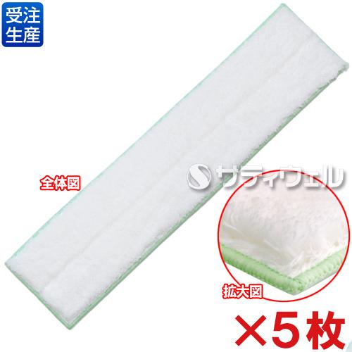 【送料無料】【受注生産品】【法人専用】アプソン モケットモップMM600 Art.3802 5枚セット