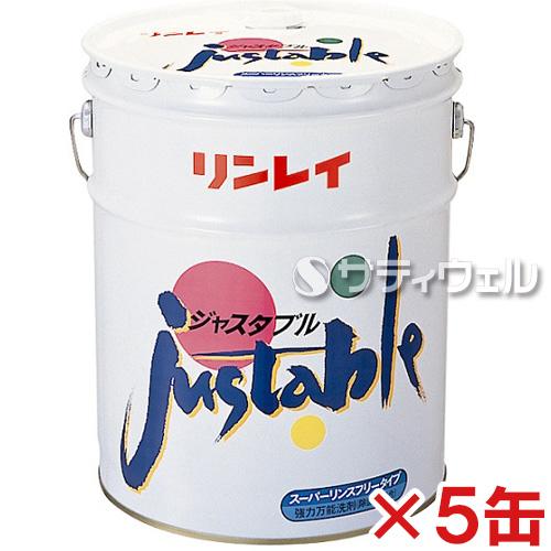 【送料無料】【法人専用】【直送専用品】【時間指定不可】リンレイ ジャスタブル 18L 5缶セット