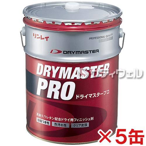 【送料無料】【法人専用】【時間指定不可】リンレイ ドライマスタープロ 18L 5缶セット