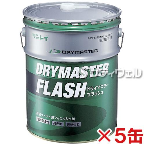 【法人専用】【直送専用品】【時間指定不可】リンレイ ドライマスターフラッシュ 18L 5缶セット
