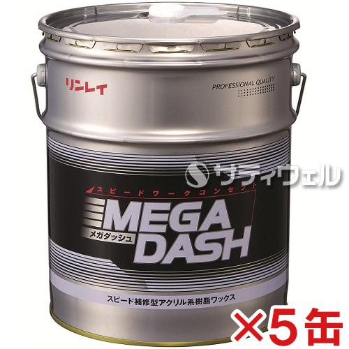 【送料無料】【法人専用】【時間指定不可】リンレイ メガダッシュ 18L 5缶セット