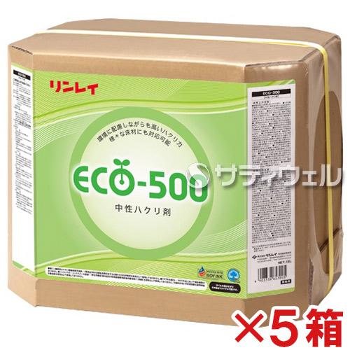 【送料無料】リンレイ ECO-500 18L 5箱セット