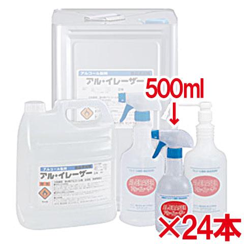 【送料無料】 横浜油脂工業 アル・イレーザー (スプレーボトル入) 500ml 24本セット