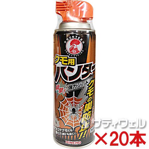 【送料無料】キンチョー クモ用ハンター 450ml 20本セット