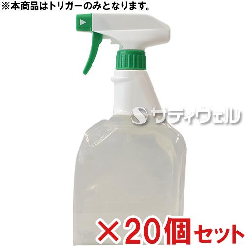 【送料無料】シーバイエス パウチ用トリガーセット 20個セット
