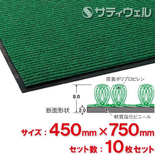 【送料無料】【法人専用】【直送専用品】テラモト テラシックマット 緑 450×750mm MR-039-020-110枚セット