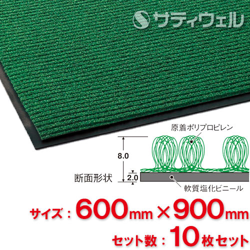 【送料無料】【法人専用】テラモト テラシックマット 緑 600×900mm MR-039-040-1 10枚セット