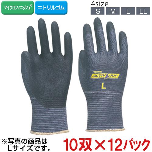 【送料無料】【全サイズ対応 Z5】TOWA(東和コーポレーション) 業務用アクティブグリップ ブルーグレー 120双(10双×12パック) No.910