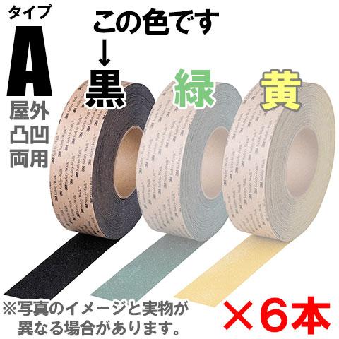 【送料無料】 3M セーフティ・ウォーク すべり止めテープ タイプA 100mm×5m 黒 6本セット